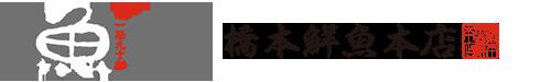 橋本鮮魚本店 粕屋郡宇美町 [公式ウェブサイト]